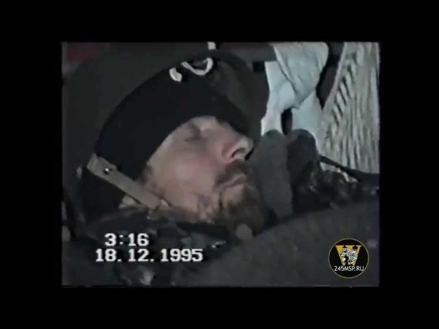 Чечня, Гудермес 1995г. Вологодский ОМОН - 3 часть
