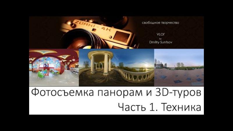 Как создать панорамный тур - Meri30.ru