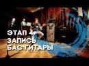 Передача Волна [Выпуск 19]. Запись бас гитары.