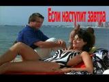 Фильм - Если наступит завтра! ♥  Криминал: