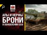 Апы и нерфы брони в Обновлении 0.9.9 (После перехода в HD) - от Homish [World of Tanks]