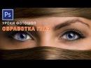 Обработка глаз в Фотошоп
