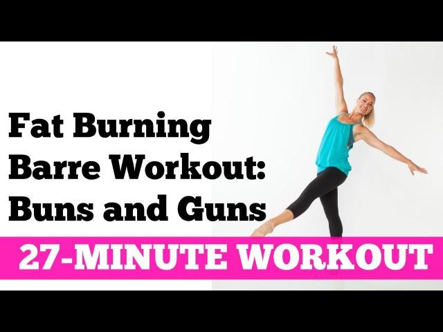 Жиросжигающая барр-тренировка для шлифовки всего тела | 27-минутная тренировка для ног. Full Length Fat Burning Barre Workout for Total Body Sculpting: 27-Minute Buns and Guns Workout