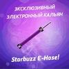 starbuzz e-hose