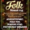 Folk Новый Год! 4 января @ Calypso Hall