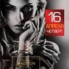 16 АПРЕЛЯ - MADISON club @ EXTRAVAGANZA Luxury