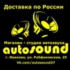 """Автозвук """"AutoSound"""" Иваново. Магазин, установка"""