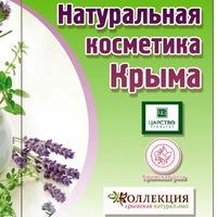 Крымская косметика белгород