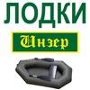 Лодки Инзер Калининград