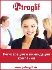 Регистрация ооо г петрозаводске сроки постановки на учет енвд при регистрации ип