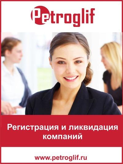 Адрес для регистрации ооо в петрозаводске декларация 3 ндфл 2019 в экселе скачать бесплатно