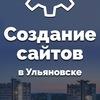 Создание и продвижение сайтов в Ульяновске!