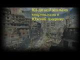 Warface: ka-50 over the favelas