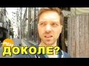 РЕН-ТВ искажает мои видео. Зачем мне американский акцент