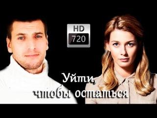Русские фильмы мелодрамы 2015