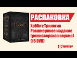 Распаковка-Хоббит: Трилогия, расширенное издание (режиссерская версия-15 DVD)