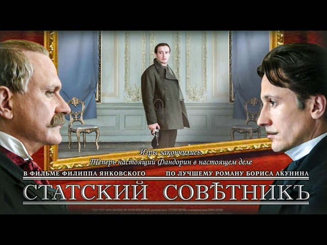СТАТСКИЙ СОВЕТНИК Фильм в HD