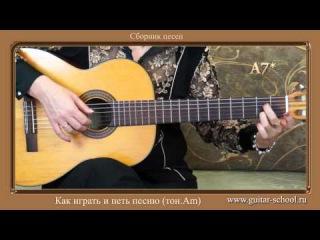 Как играть песни под гитару