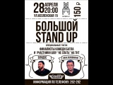 STAND-UP open mic VOLOGDA#18 в