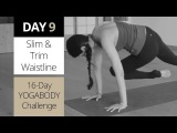 Yoga for a Slim &amp Trim Waist Line Day 9 of 16
