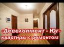 Квартира с ремонтом ЖК Спортивная деревня