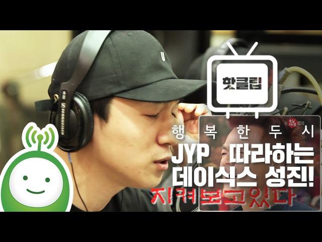 DAY6 (데이식스) 성진! JYP 박진영 (사장님) 따라하기! [행복한 두시 조성모입니다]