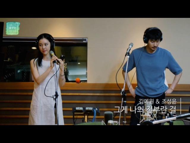 Kim Ye Won joseongyun - I don't give all means 김예원 조성윤 - 그게 나의 전부란 걸 [테이의 꿈꾸는 라디507