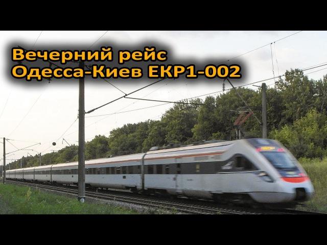 Вечерний рейс Одесса-Киев ЕКР1-002 Тарпан