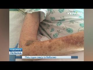 Почему молодой парень изнасиловал 90-летнюю бабушку | Говорить Україна
