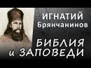 БИБЛИЯ. Изучение Писаний и исполнение Божьих заповедей (ИГНАТИЙ Брянчанинов) ИСТИНА