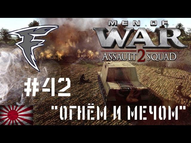 Огнём и мечом. Men of War: Assault Squad 2 42