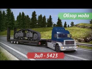 - Кузов не красится. Обзор мода ЗиЛ - 5423 для Euro Truck Simulator 2. Авт