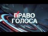 Право Голоса -Охота на ведьм?  Возобновится ли война на Донбассе?