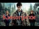 Киногрехи - Гарри Поттер и дары смерти Часть 2