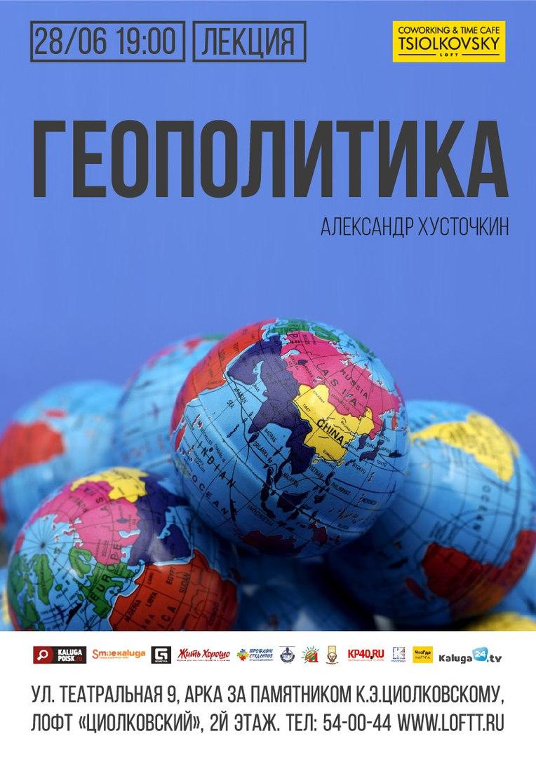 """Афиша Калуга 28/06 Лекция Александра Хусточкина """"Геополитика"""""""