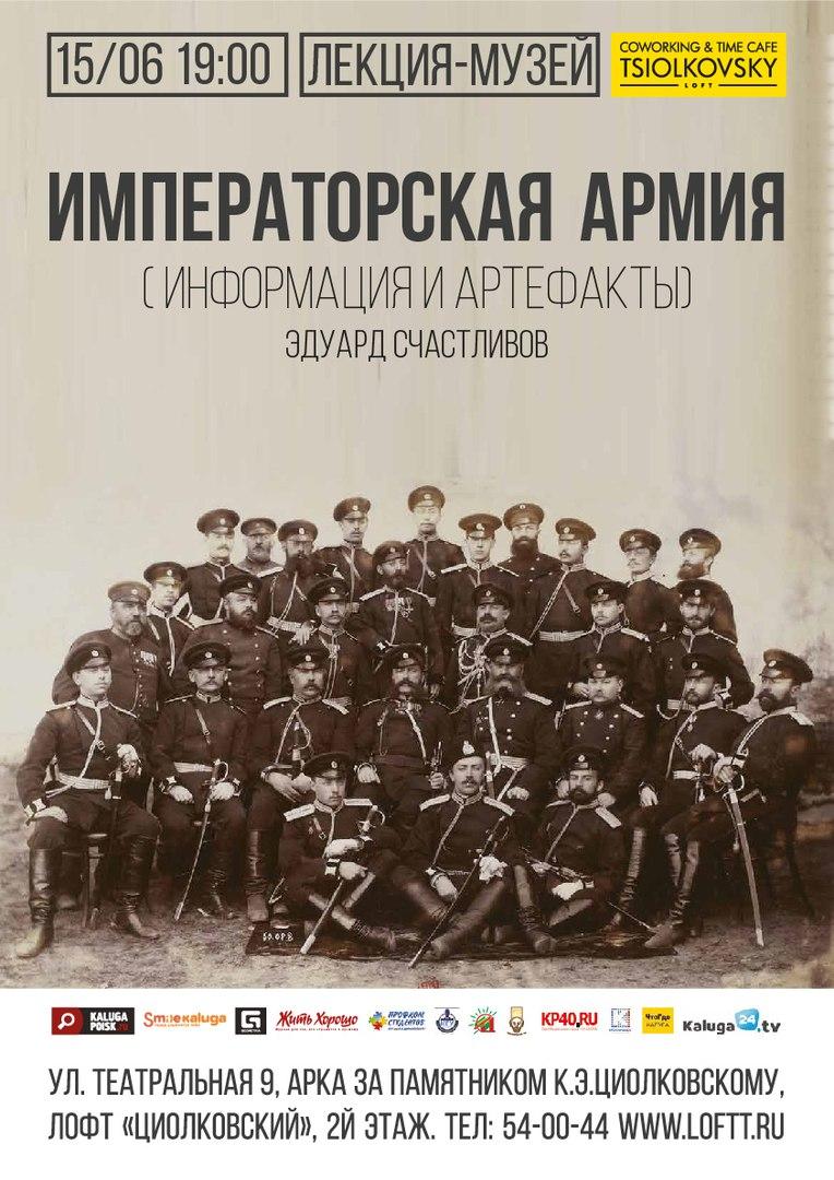 Афиша Калуга 15/06 Лекция-музей Императорская армия