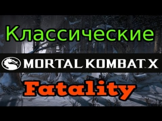 Mortal Kombat X ► Добавили классические Fatality!