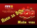 FIFA 15 | Открытие паков с козлом за 50к | Новогодние лунные паки