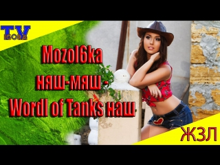 Mozol6ka. Няш-мяш - World of Tanks наш. ЖЗЛ