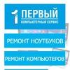 1 Компьютерный Сервис-ремонт ноутбуков Киров