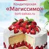 """Торты на заказ от Кондитерской """"Магиссимо"""""""