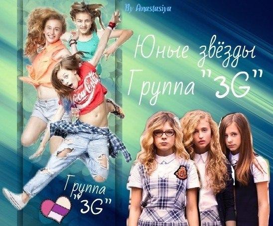 Группа 3G ❤️❤️❤️ | ВКонтакте