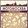 МОТОМОСКВА Это наш Город!