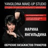 YANGILDINA MAKE-UP STUDIO / Курсы визажистов