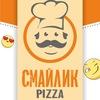 Пицца Смайлик  | Курск
