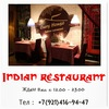 """""""Curry House"""" . Индийский ресторан в СПб."""