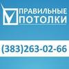 Натяжные потолки в Новосибирске