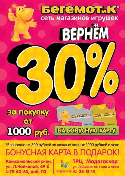 Тольятти сеть магазинов игрушек
