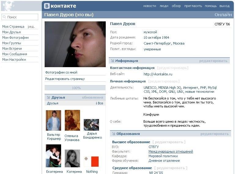 скачать приложение вконтакте версии - фото 4