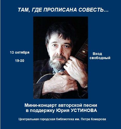 Афиша Хабаровск <<Там, где прописана совесть... >>